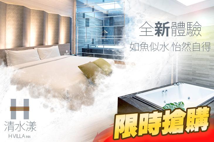 台南-H VILLA INN清水漾
