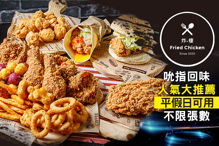 炸棲-Fried Chicken美式炸雞