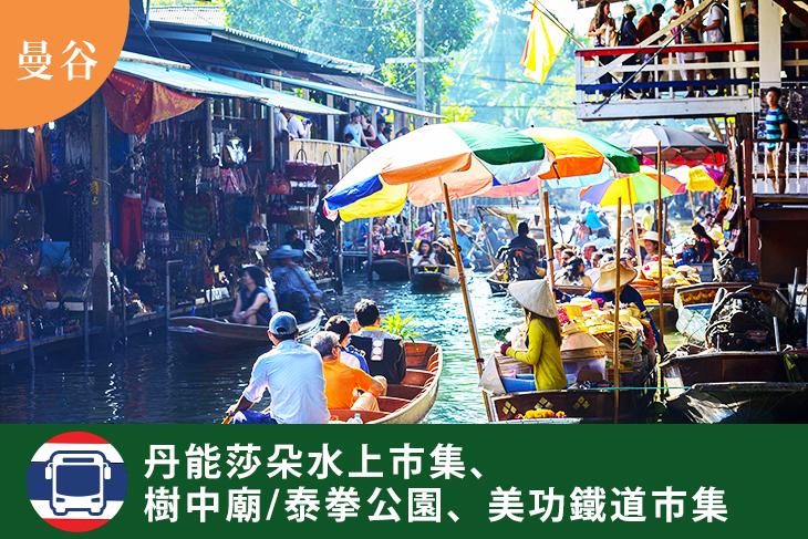 泰國-曼谷一日遊(丹能莎朵水上市集、樹中廟/泰拳公園、美功鐵道市集)