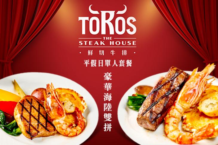 TOROS THE STEAK HOUSE(內湖旗艦店)