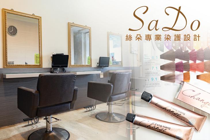 SaDo絲朵專業染護設計