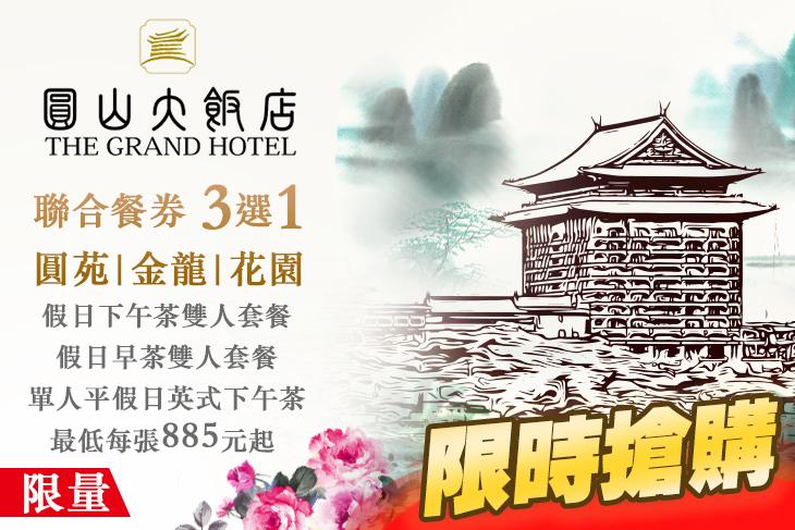 台北圓山大飯店-圓苑餐廳/金龍餐廳/花園咖啡廳