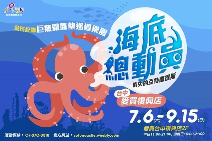 海底總動員氣墊展(台中愛買場)