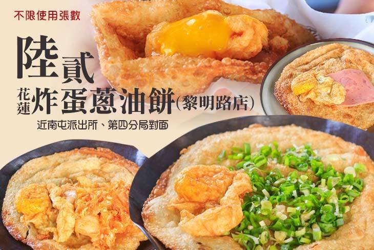 陸貳/花蓮炸蛋蔥油餅(黎明路店)