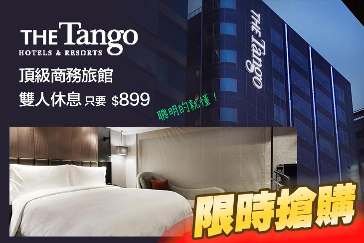 天閣酒店 台北復興館