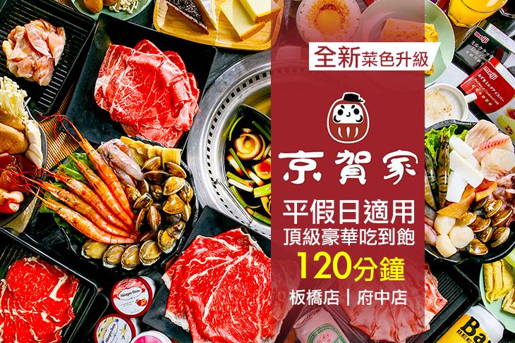京賀家の壽喜燒鍋物(板橋店)