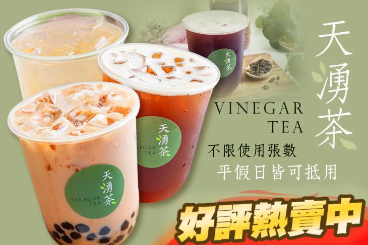 天湧茶Vinegar Tea