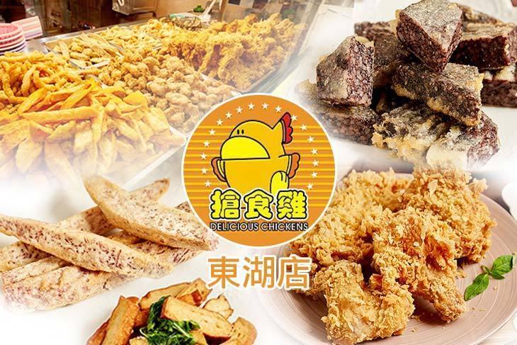 搶食雞日本炸雞專賣店(東湖店)