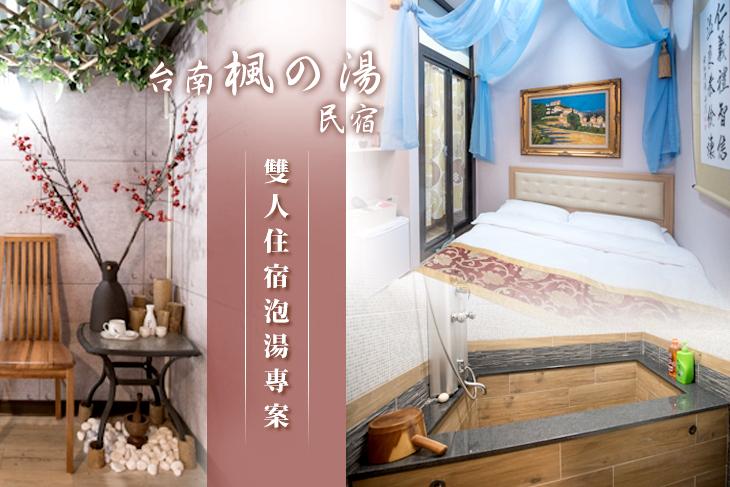台南-楓の湯民宿