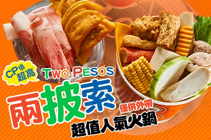 兩披索靚鍋(楠梓店)