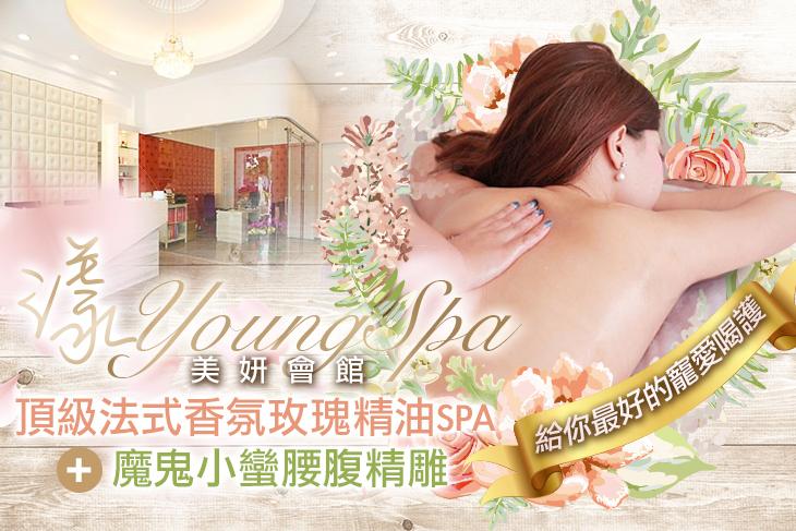 漾 Young spa 美妍會館-3