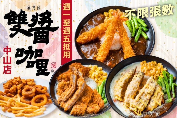 雙醬咖哩(中山店)