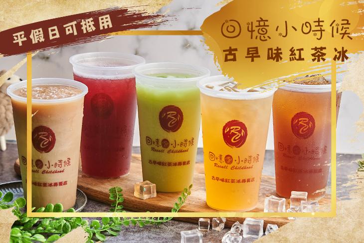 回憶小時候古早味紅茶冰(苓雅三多店)