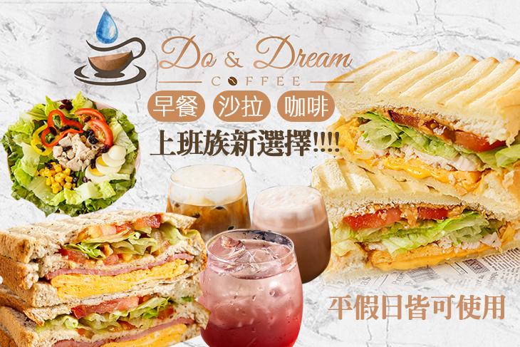 Do&Dream coffee