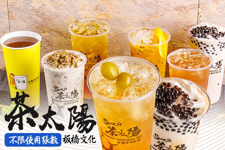 茶太陽(斗南中山)