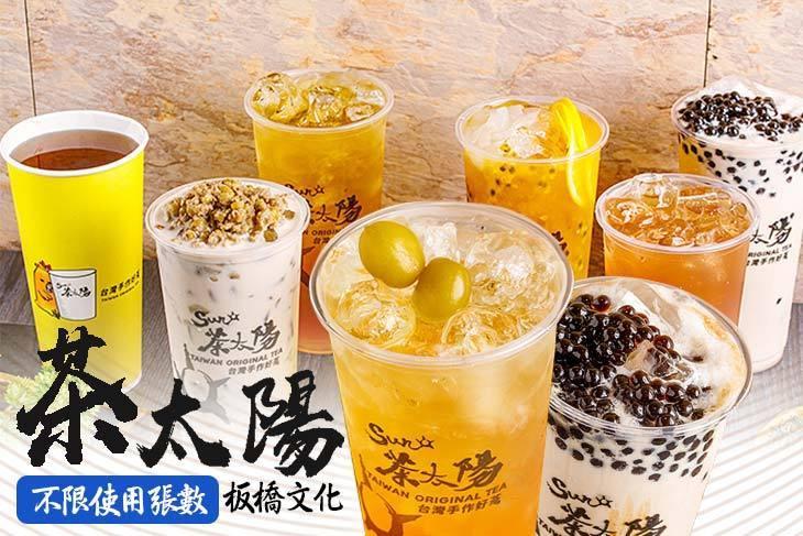 茶太陽(板橋文化)