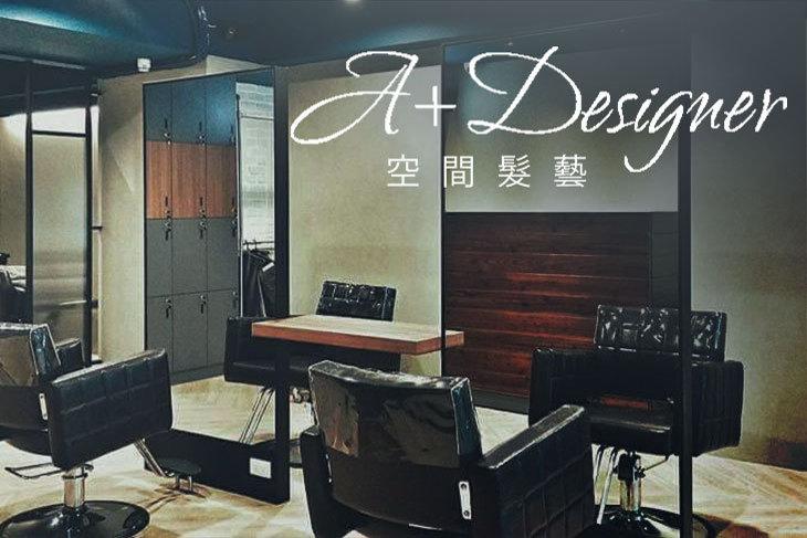 A+Designer 空間髮藝