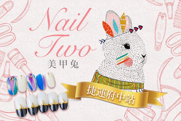 Nail Two 美甲兔