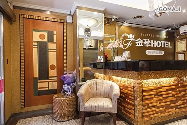 基隆-金華商務旅館