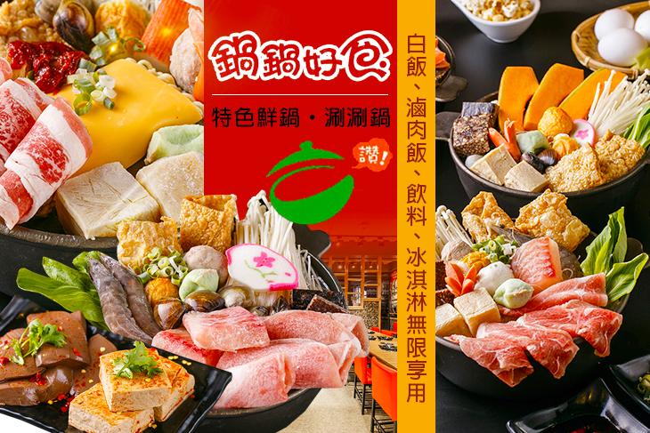 鍋鍋好食(中壢普忠店)