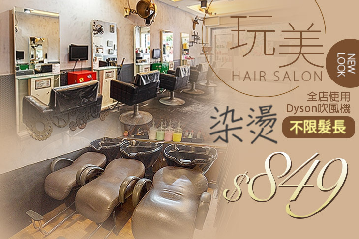 玩美 Hair salon