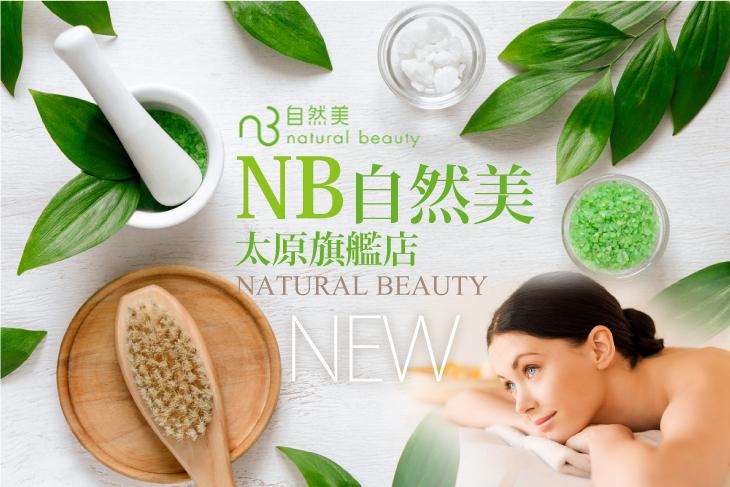 NB自然美太原旗艦店