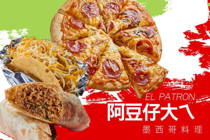 阿豆仔大ㄟEL PATRON墨西哥料理(孟子店)