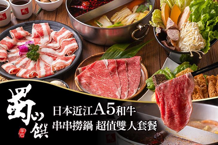 蜀山饌麻辣火鍋(桃園店)