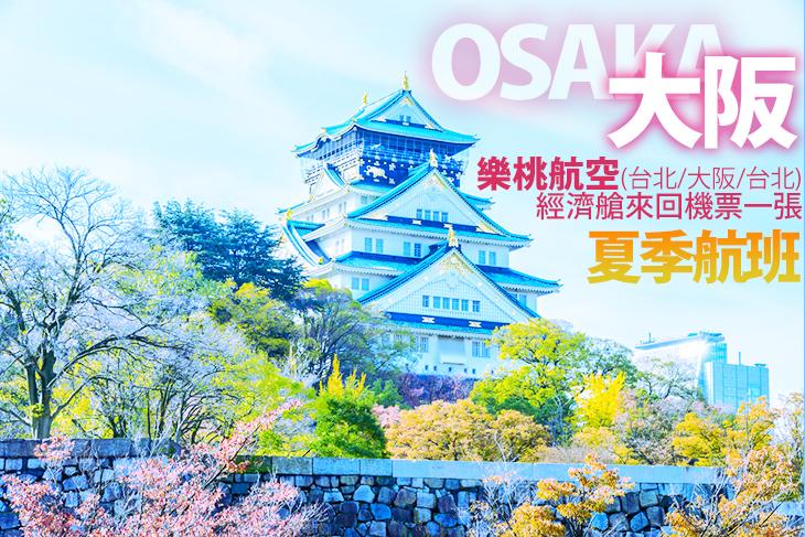 樂桃航空(台北-大阪)來回機票(夏季航班)