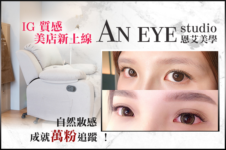 An eye studio-恩艾美學