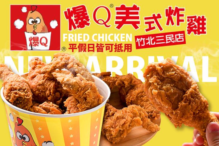 爆Q美式炸雞(竹北三民店)