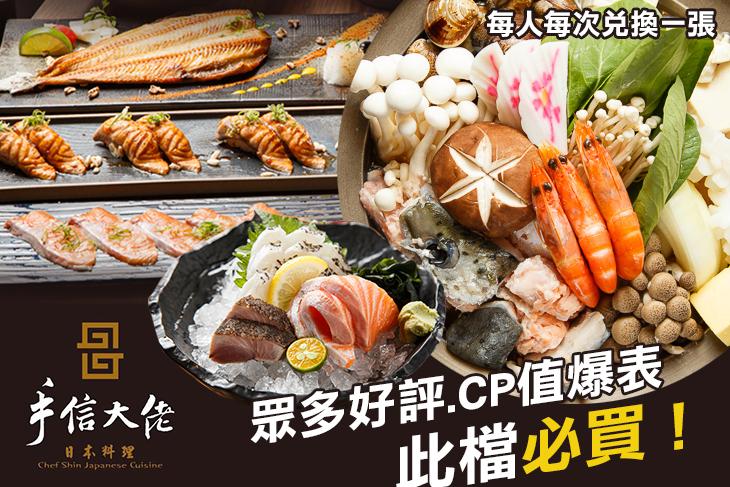 手信大佬日本料理