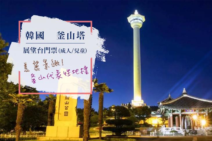 韓國釜山塔展望台門票(龍頭山公園)