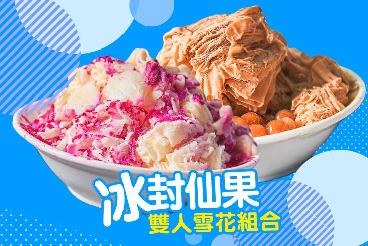 冰封仙果(高雄三民店)