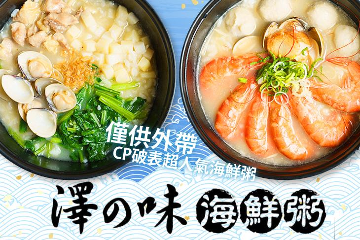 澤之味海鮮粥