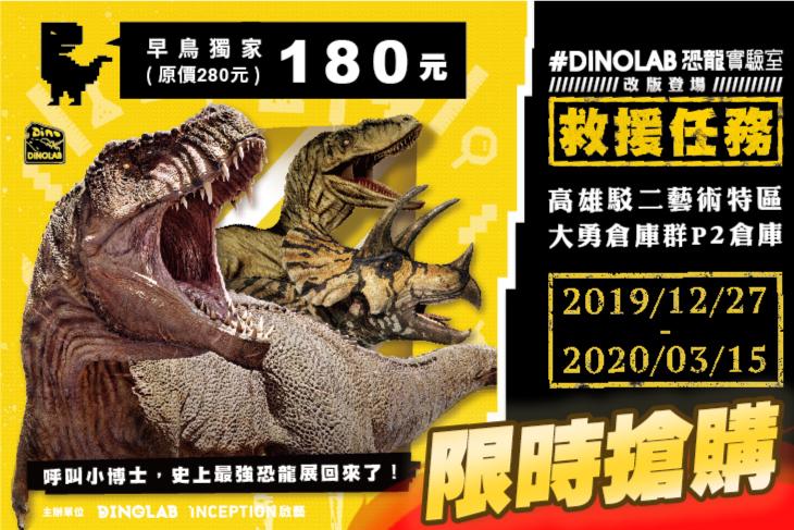 #DINOLAB 恐龍實驗室