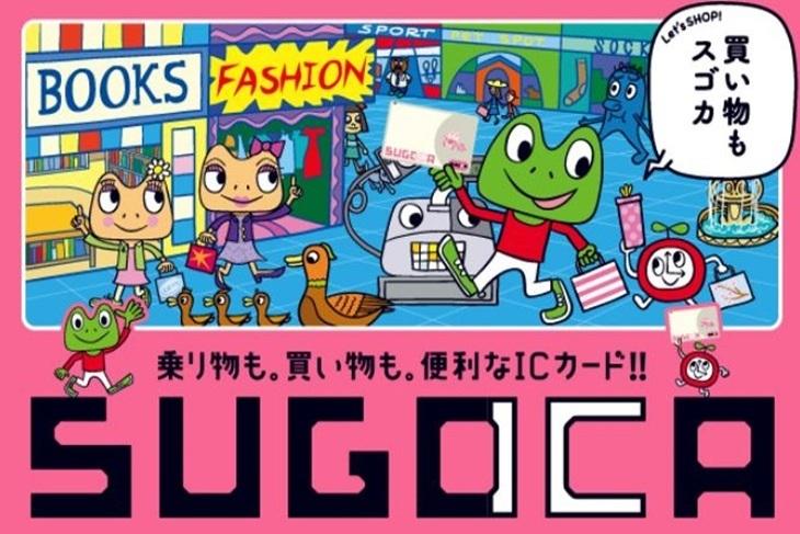 日本-九州 SUGOCA青蛙卡(福岡機場取票)