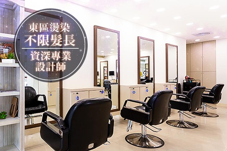 剪 Hair Salon