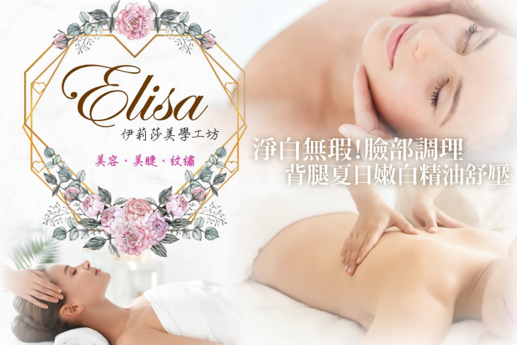 Elisa 伊莉莎美學工坊