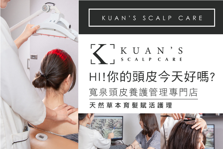 Kuan's Scalp care寬泉頭皮養護管理專門店