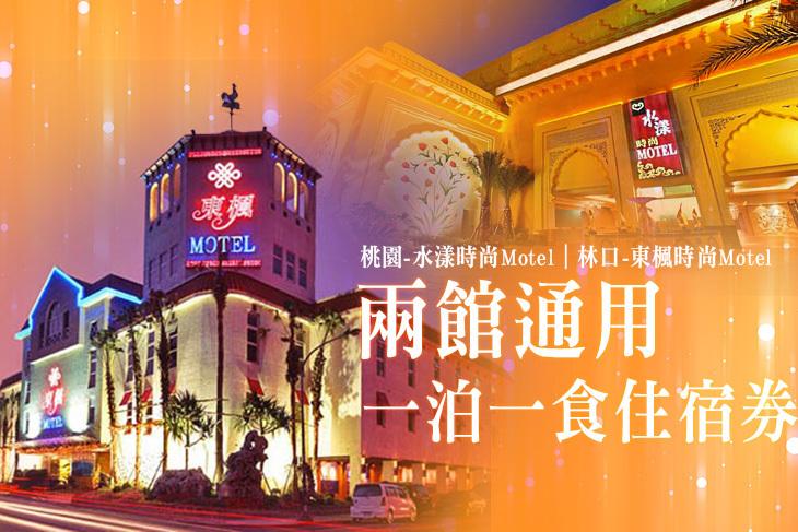 桃園-水漾時尚Motel/林口-東楓時尚Motel