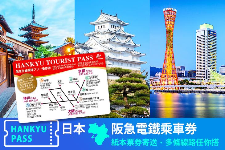 日本-阪急電鐵乘車券(實體票)