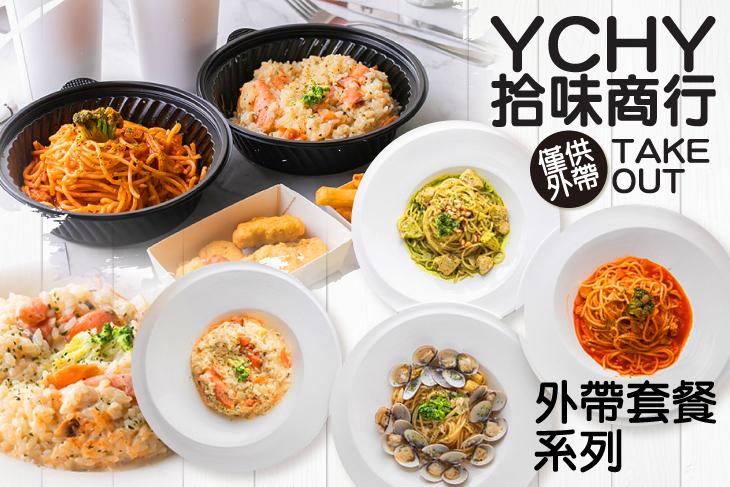 YCHY拾味商行