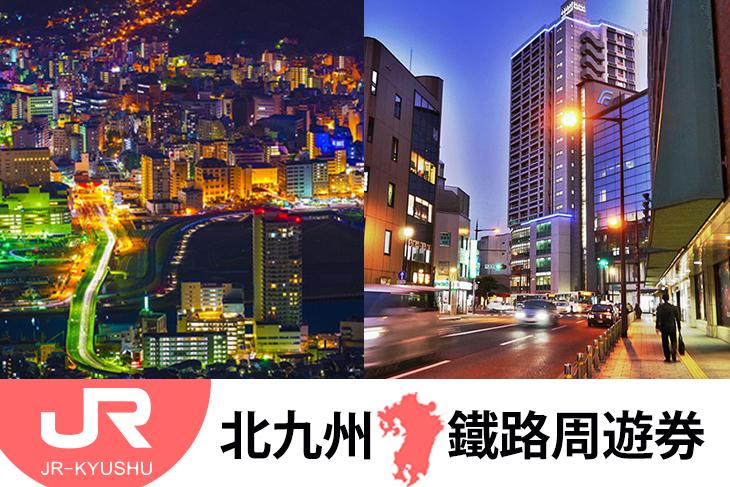 日本-JR北九州鐵路周遊券