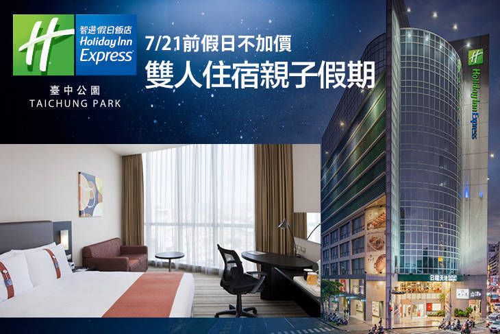 Holiday Inn Express Taichung Park 臺中公園智選假日飯店