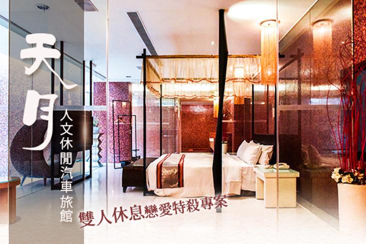 台中-天月人文休閒汽車旅館