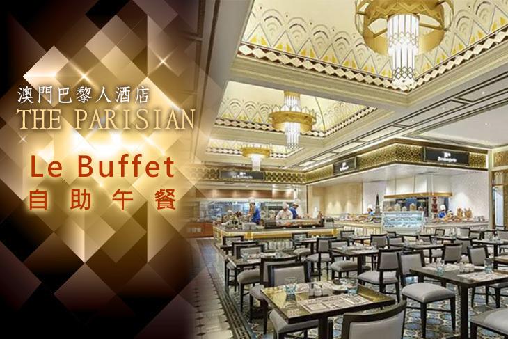 澳門巴黎人酒店  Le Buffet自助午餐