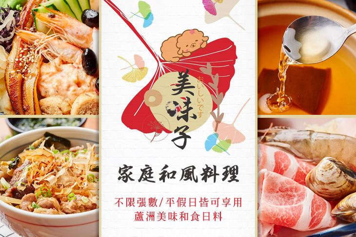 美味子家庭和風料理