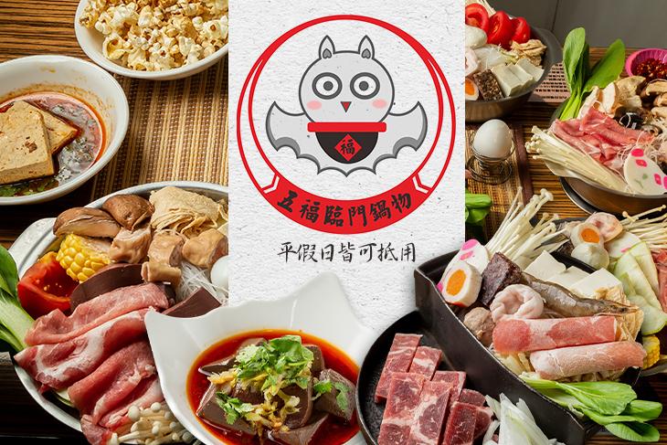 五福臨門鍋物