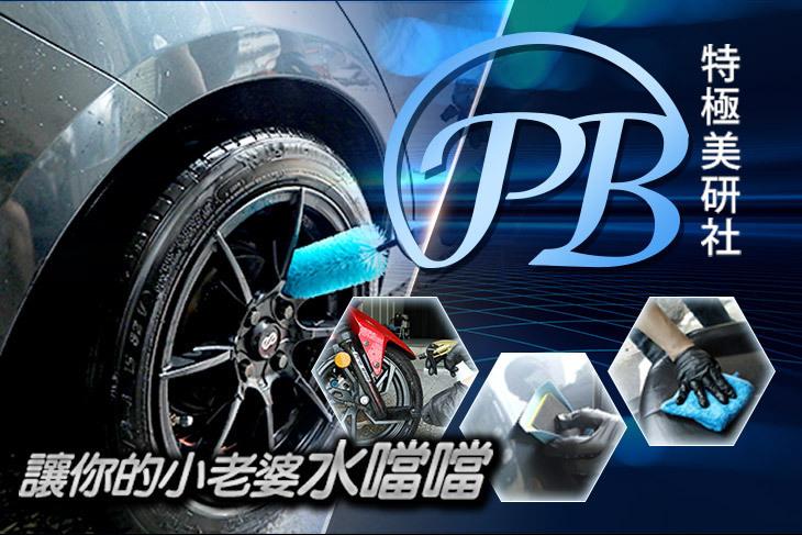 Pb特極美研社